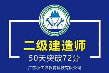 广州二级建造师培训班