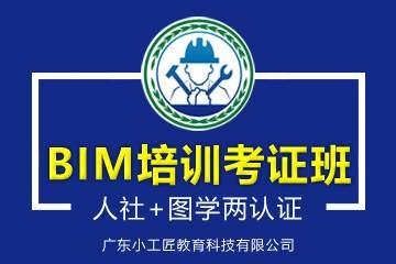 BIM考证培训