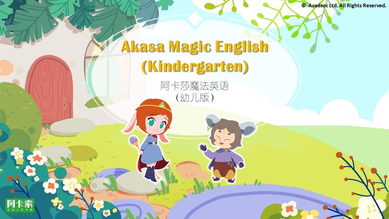 阿卡莎魔法少儿英语