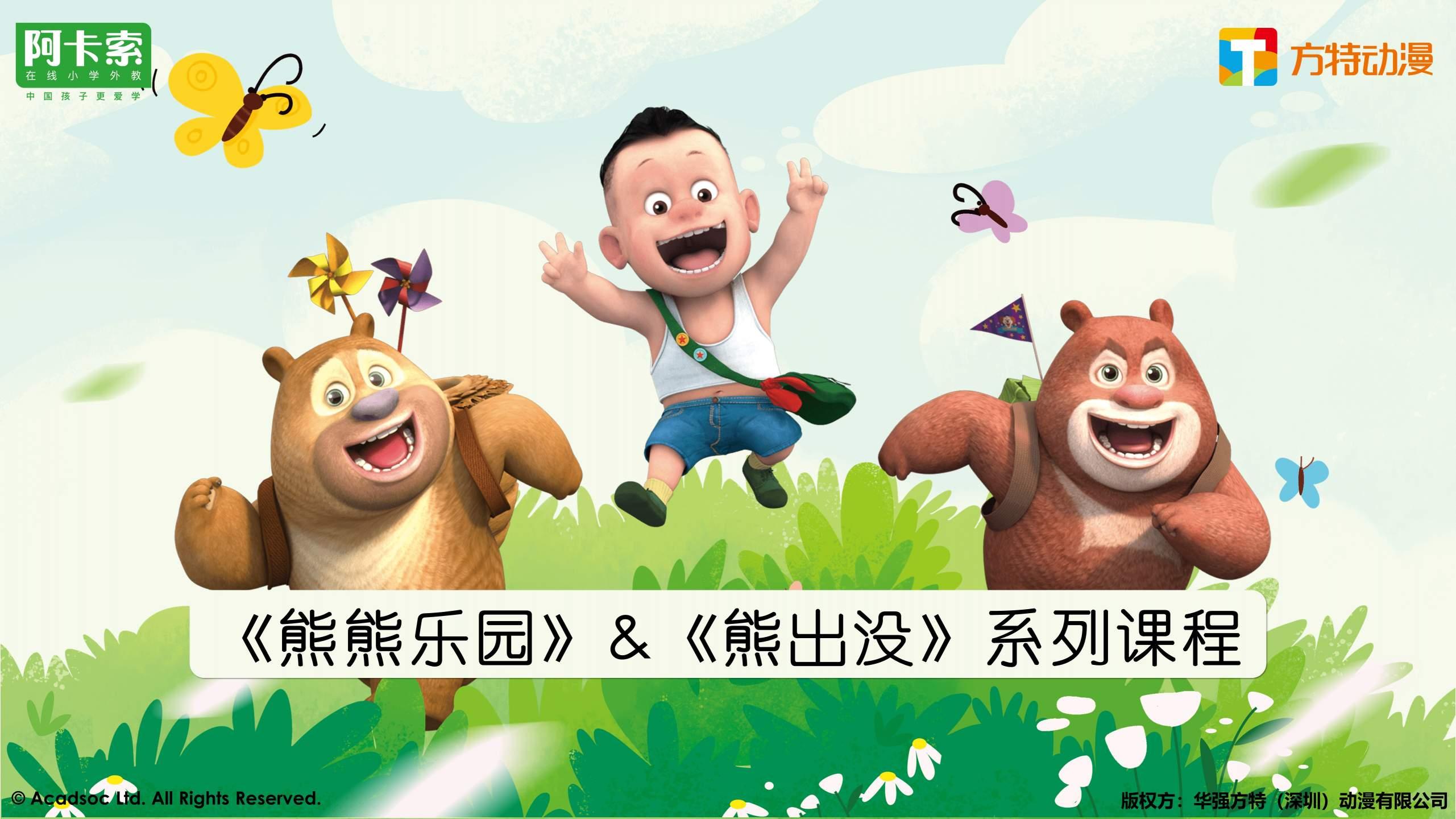 熊熊乐园&熊出没