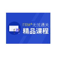 FRM无忧通关精品课程