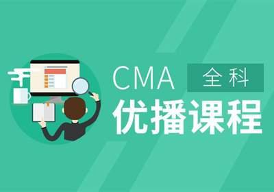 CMA优播课程