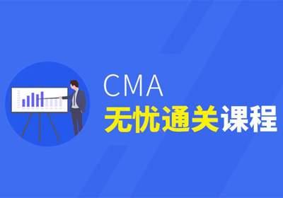 CMA无忧通关课程