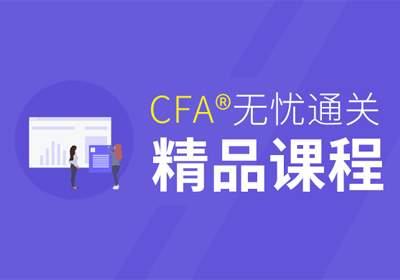 CICPA无忧通关精品课程
