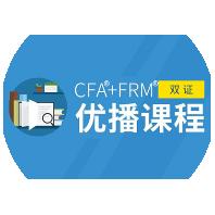 CFA&FRM双证优播课程