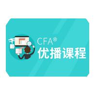 CFA优播课程
