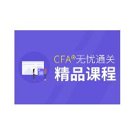 CFA无忧通关精品课程