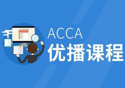 ACCA优播课程