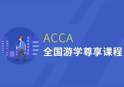 ACCA全国游学尊享课程