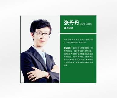 恒企会计培训郑州分校张丹丹