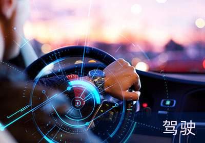 南京驾驶培训