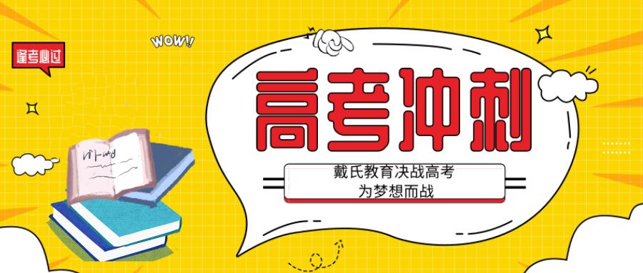 高三全日制贵阳冲刺文化补习