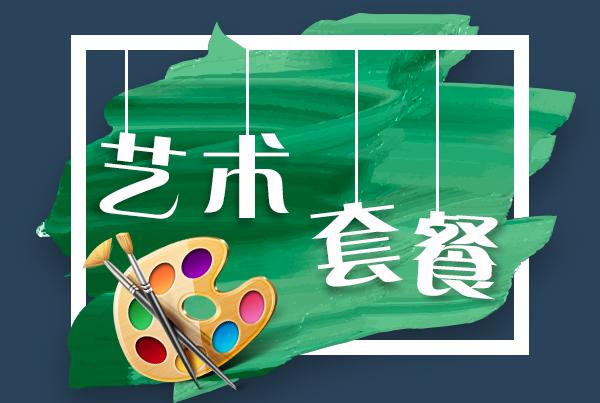 日本留学丨名校美术全年保·证套餐