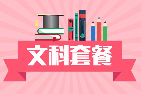日本留学丨学部文科套餐