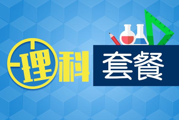 日本留学丨名校学部理科确保套餐