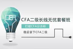 北京CFA二级网课培训