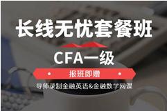 CFA一级长线无忧套餐班