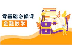 上海CFA零基础金融数学