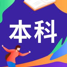 华南师范大学自考教育管理本科招生