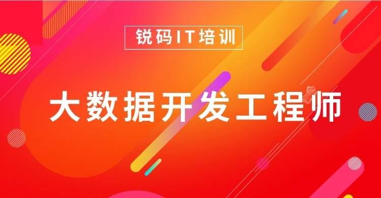 南京大数据开发课程介绍