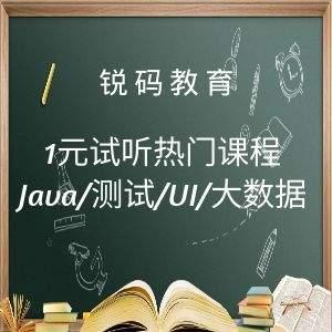 南京软件测试培训班