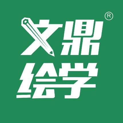 南京文鼎教育工業設計培訓課程