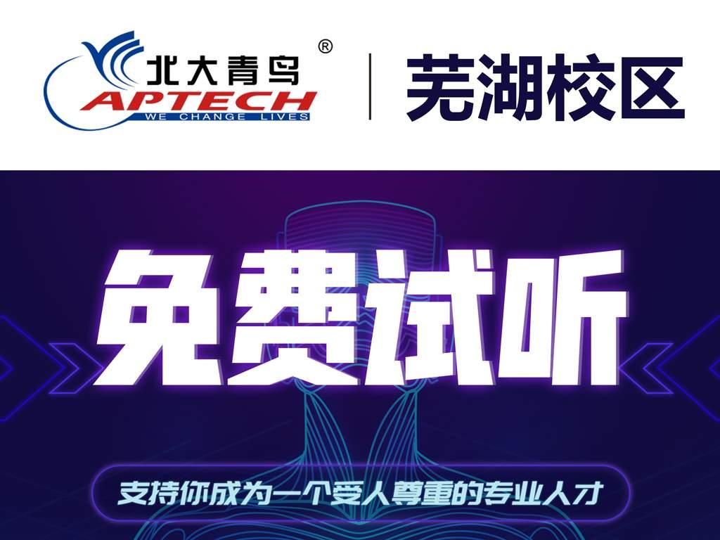 芜湖IT培训,0基础入门,免费试听推荐就业