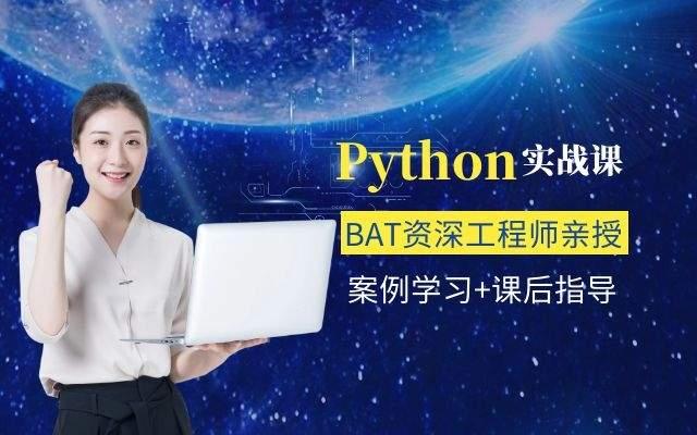 南京python培训班