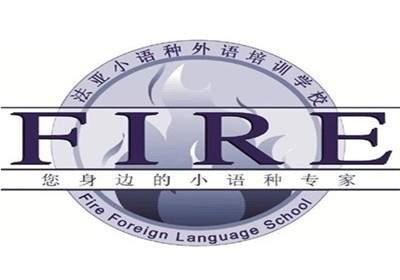 成都法亚小语种外语培训学校