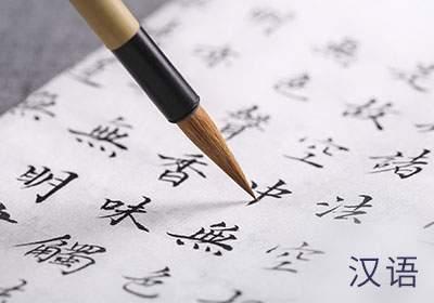北京京都汉易语言文化院