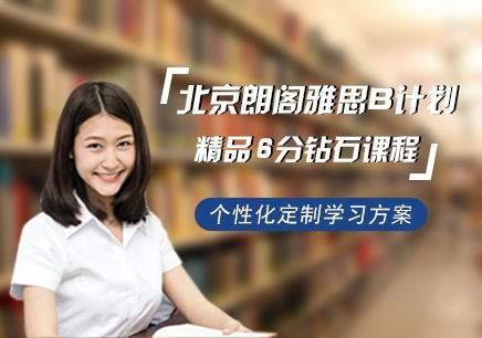 雅思钻石导师计划-B精品6分