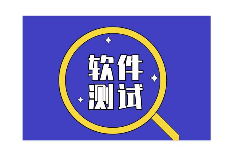 南京0基础学软件测试