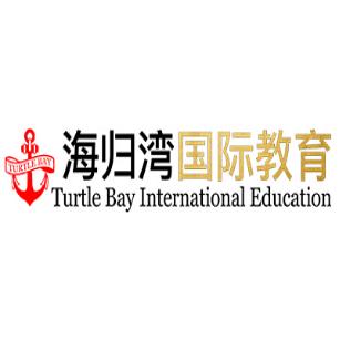 天津海归湾国际教育