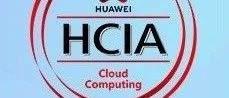 誉天华为HCIA云计算工程师认证培训大纲