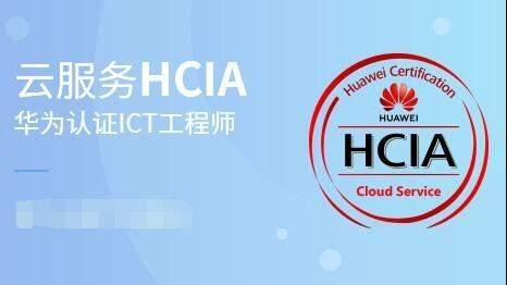 华为云服务HCIA认证培训大纲