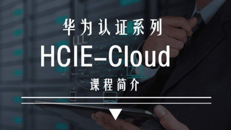 华为HCIE-Cloud认证培训大纲
