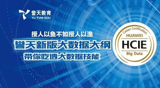 华为大数据HCIE-BigData认证培训