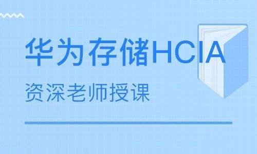 华为存储HCIA-Storagev认证培训课程