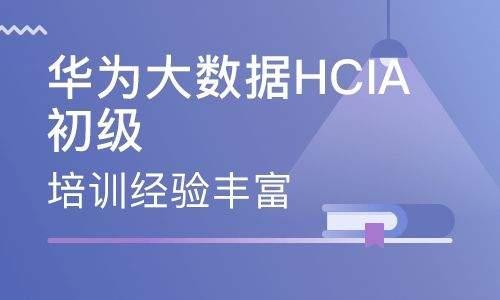誉天HCIA-BigData大数据培训课程大纲