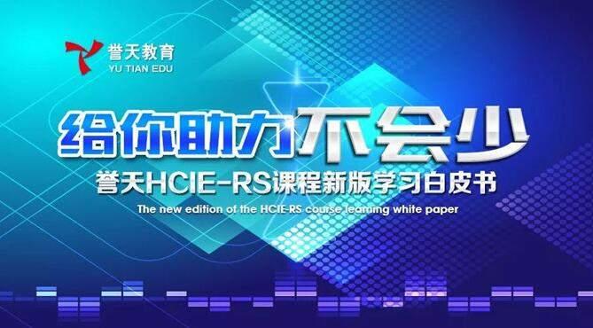 华为HCIE-R&S认证培训课程