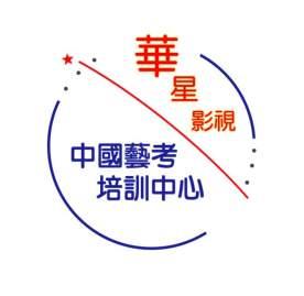 华星影视艺术培训中心