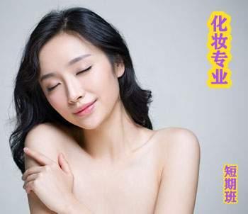 美容美发化妆培训学习