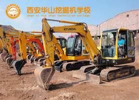 华山挖掘机培训学习班