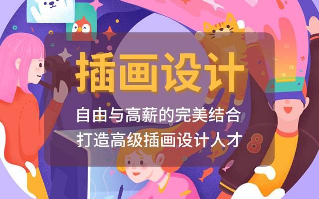 北京插画培训专业班商业插画培训