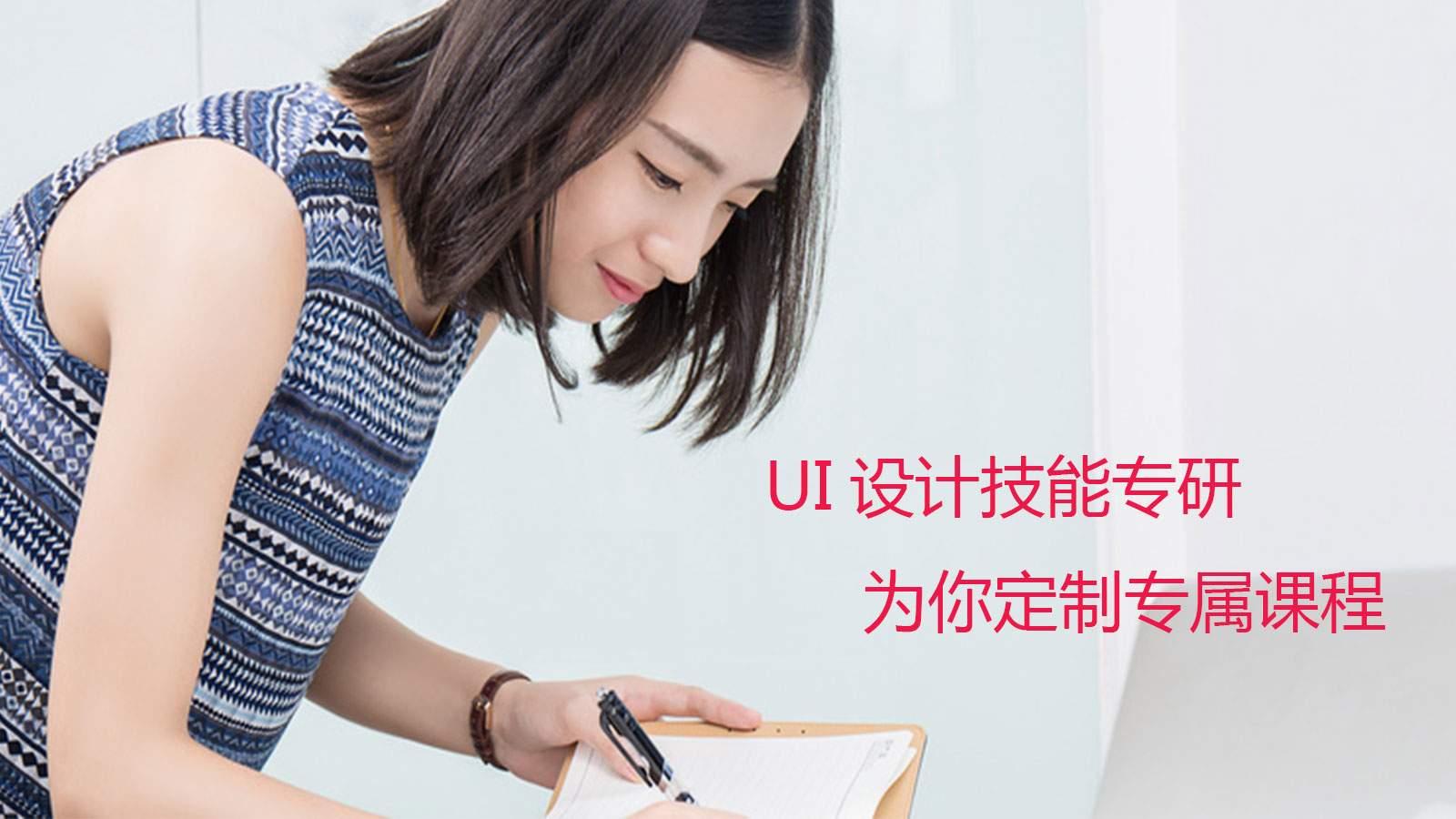 UI设计培训机构
