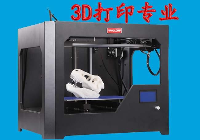 3D打印应用技术培训