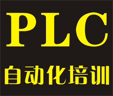 南京plc编程培训哪家好