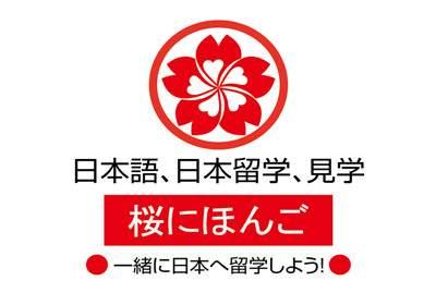 樱花国际日语——留学日语全面培训班