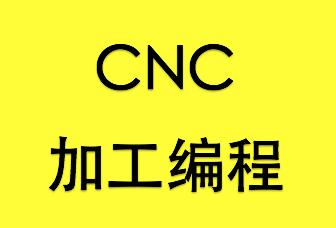 南京数控加工中心编程培训