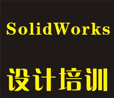 南京solidworks厂家培训机构
